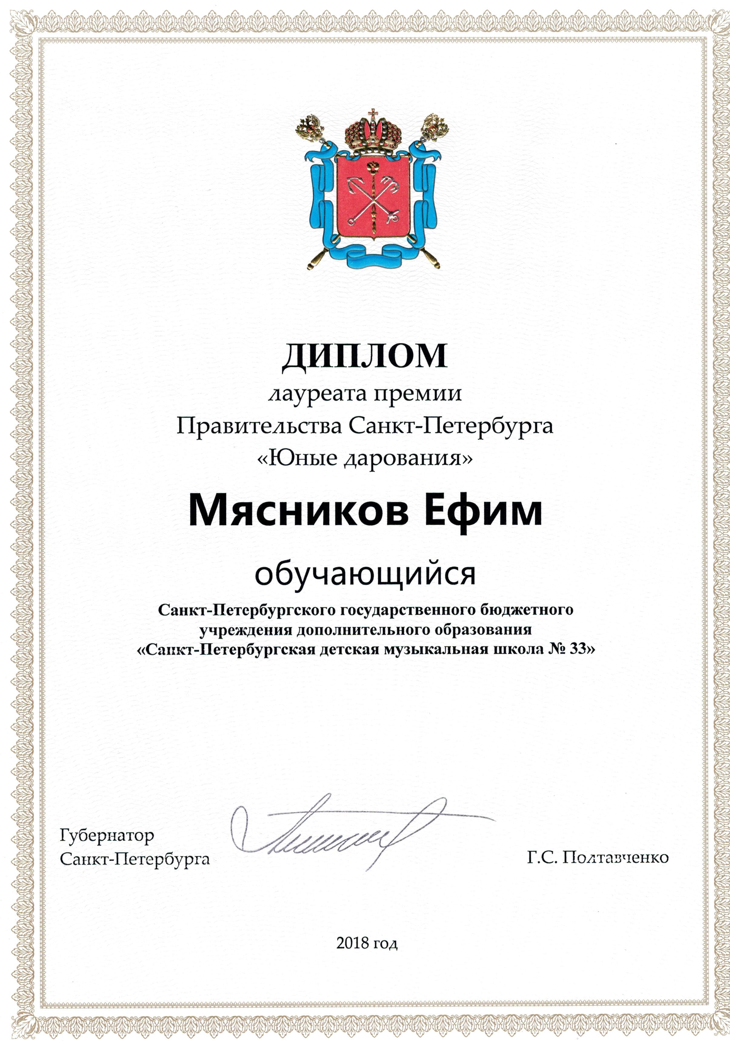 Премия Правительства СПб